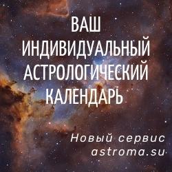 Индивидуальный астрокалендарь