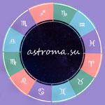 Журнал astroma.su Гороскопы