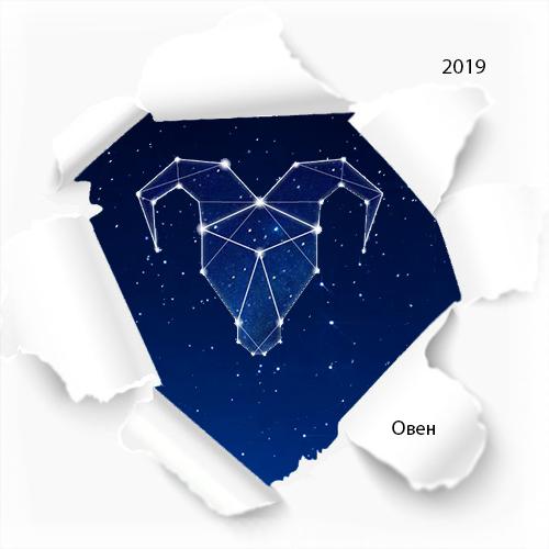 гороскоп овен на 2019 год