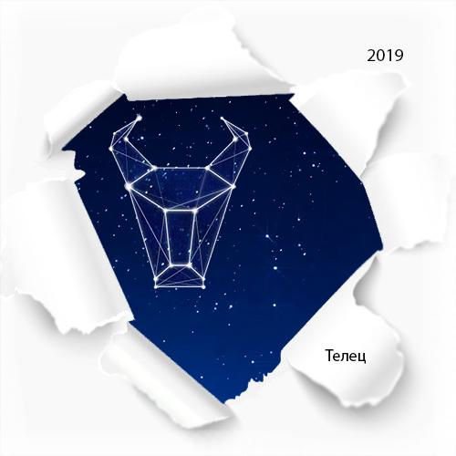 гороскоп телец на 2019 год