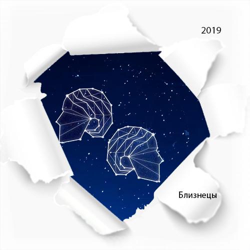 гороскоп близнецы на 2019 год