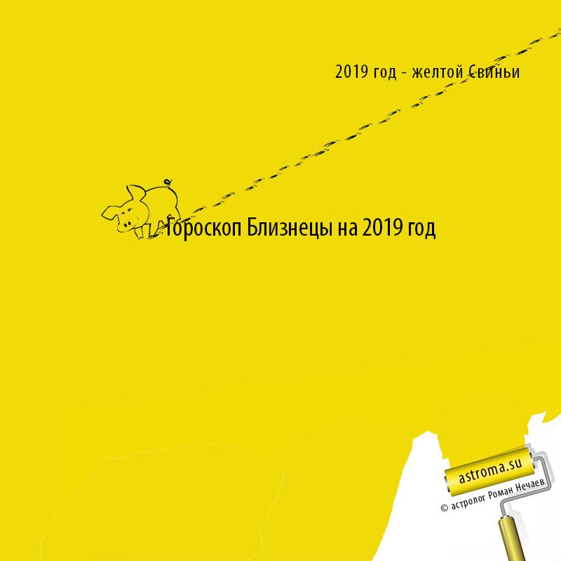 гороскоп Близнецов на 2019 год