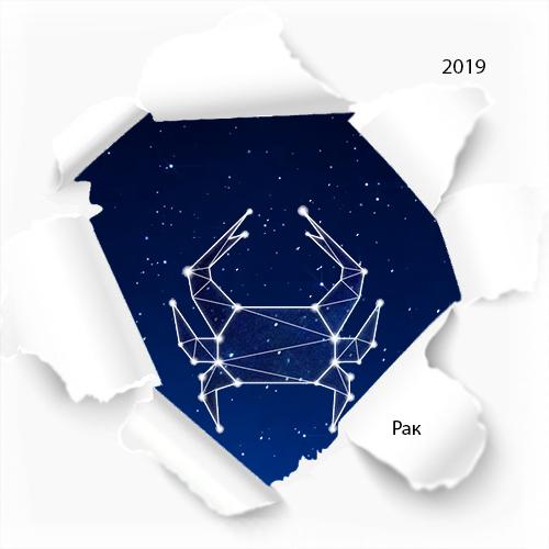гороскоп рак на 2019 год