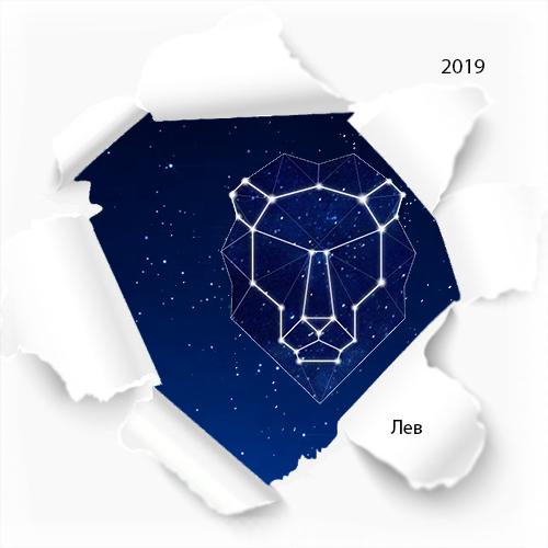 гороскоп льва на 2019 год