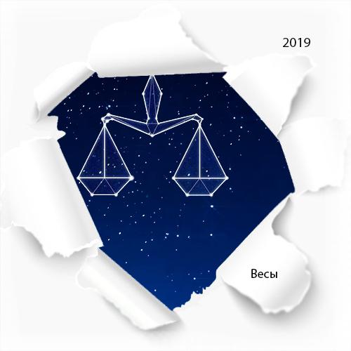 гороскоп весы на 2019 год