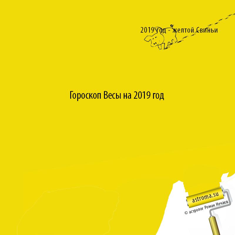 гороскоп Весов на 2019 год