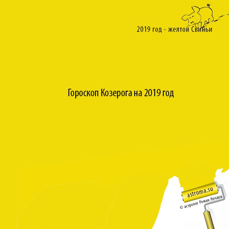 гороскоп Козерога на 2019 год