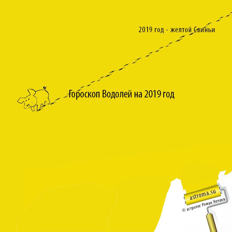 гороскоп Водолея на 2019 год