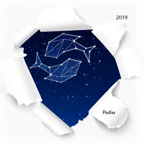 гороскоп рыбы на 2019 год