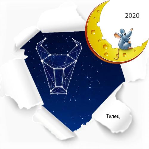 гороскоп телец на 2020 год
