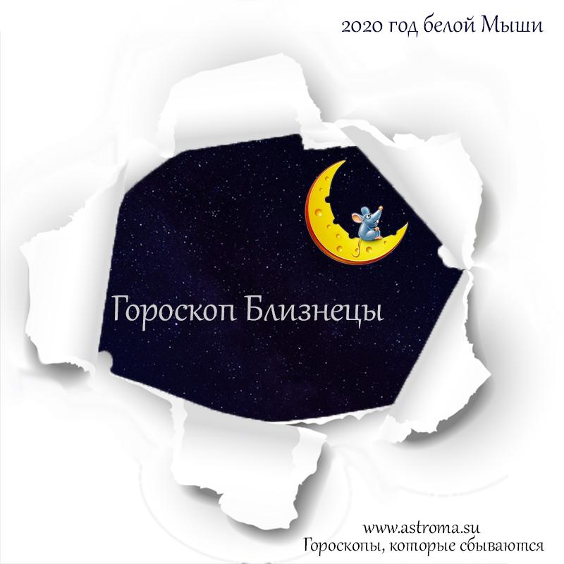 гороскоп Близнецов на 2020 год