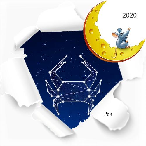 гороскоп рак на 2020 год