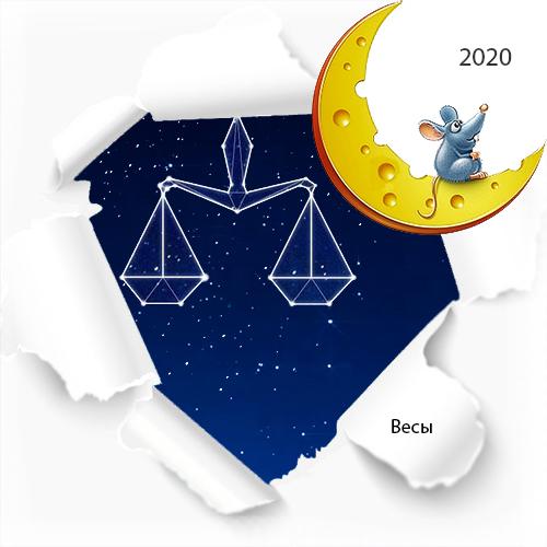 гороскоп весы на 2020 год