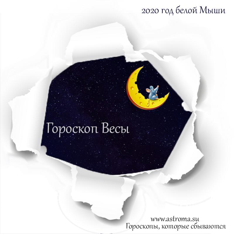 гороскоп Весов на 2020 год