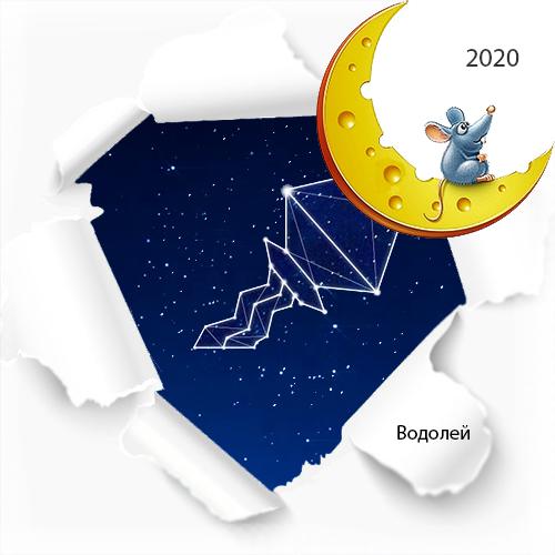 гороскоп водолей на 2020 год