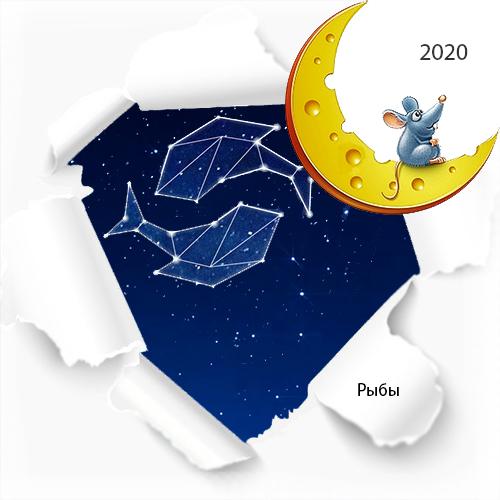 гороскоп рыбы на 2020 год