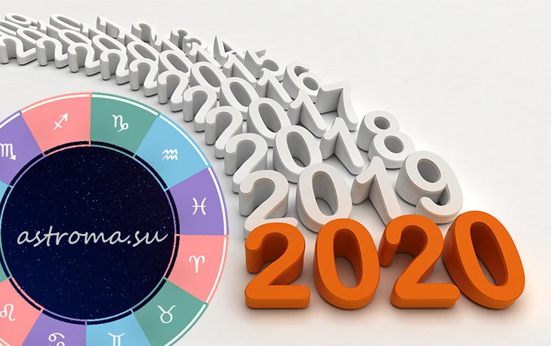 зодиакальный гороскоп на 2020 год