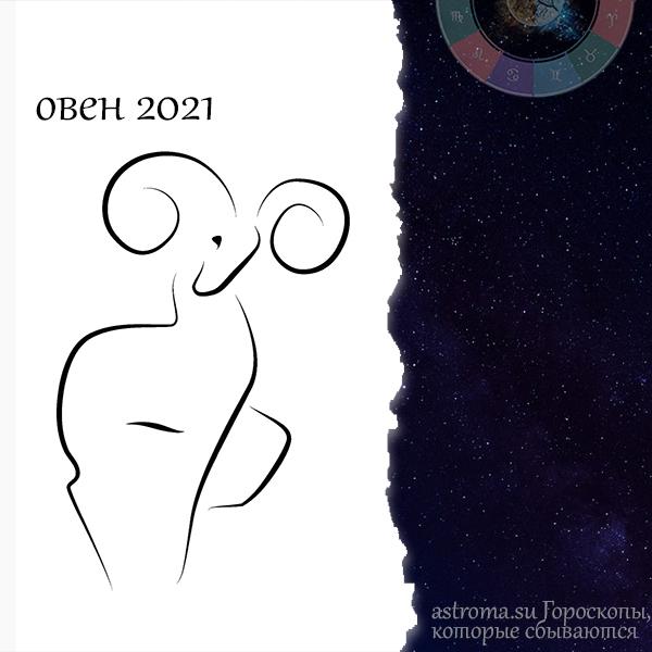 гороскоп Овна на 2021 год