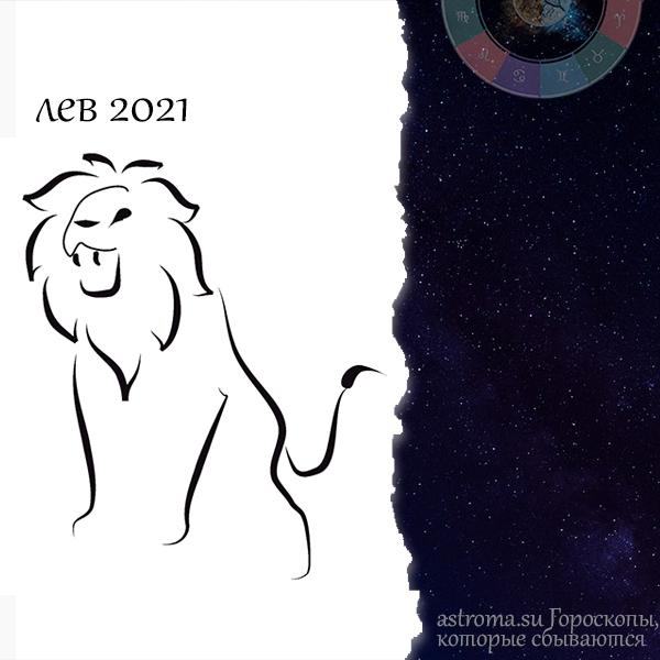гороскоп льва на 2021 год
