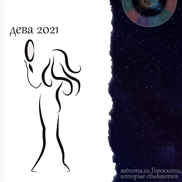 гороскоп дева на 2021 год