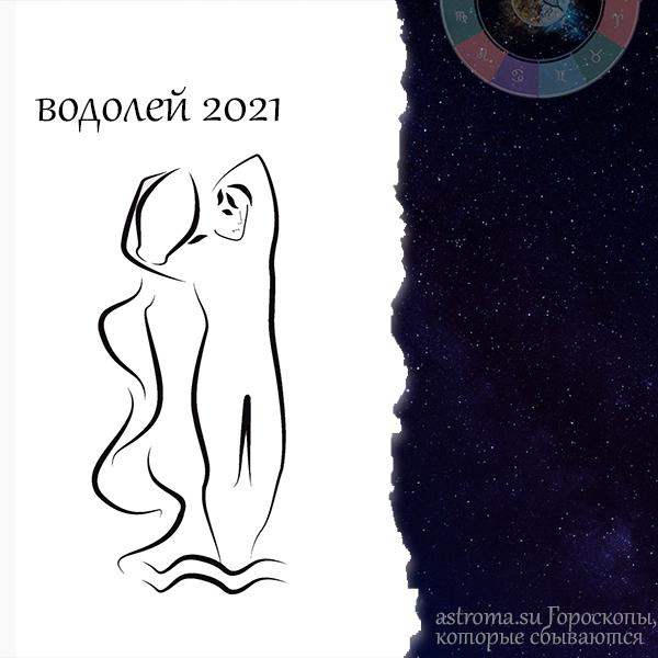 гороскоп Водолея на 2021 год