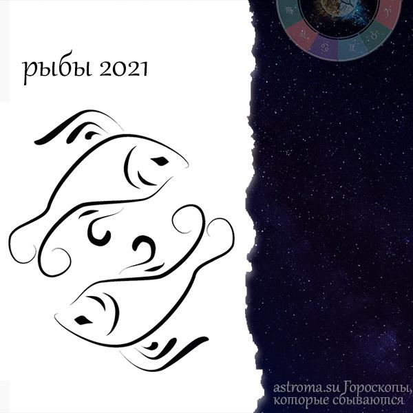 гороскоп рыбы на 2021 год